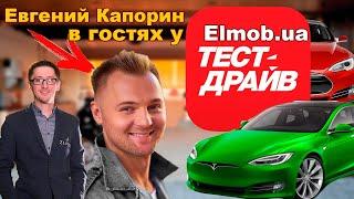 Почему отдыхает Porsche Panamera ? Евгений Капорин о Tesla Model 3!