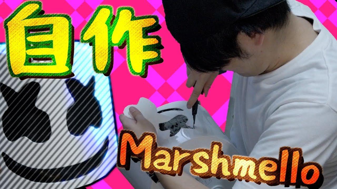 【フォートナイト】安くて簡単に作れるマシュメロマスク作ってみた!【DIY】