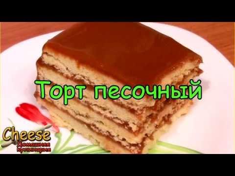 Торт из песочного теста!Вкусный тортик!Простые рецепты!