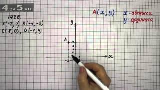 Упражнение 1428. Математика 6 класс Виленкин Н.Я.