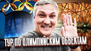 Пекин 2022. Меня пригласили в тур по олимпийским объектам
