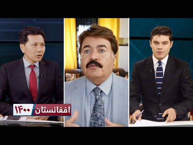 افغانستان ۱۴۰۰ - چهارشنبه، ۶ اسد ۱۴۰۰