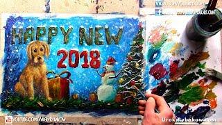 Ч2 Рисуем новогоднюю открытку: символ 2018 желтый пес НОВЫЙ ГОД и веселый снеговик ★ Валерий Рыбаков