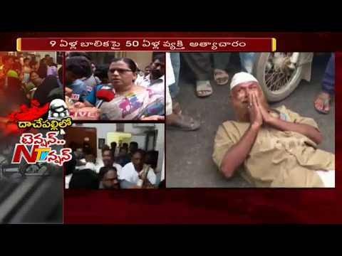 Man Attacks On 9 Year old Girl In Guntur | తొమ్మిదేళ్ల బాలిక పై 50 ఏళ్ల వ్యక్తి అత్యాచారం