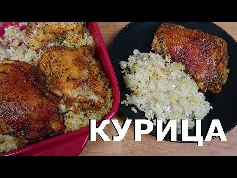 Курица с рисом в духовке   Ленивый рецепт