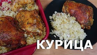 Курица с рисом в духовке | Ленивый рецепт