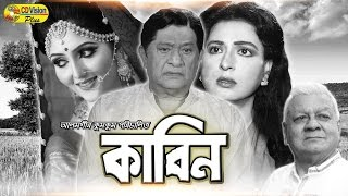 Kabin | Full HD Bangla Movie | Rajjak, Shabana, Natun, Kholil, Rajib | CD Vision
