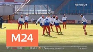 Смотреть видео Российские футболисты сразятся со сборными Бразилии и Франции - Москва 24 онлайн