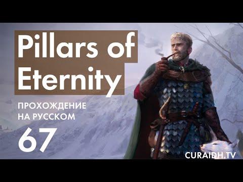 Прохождение Pillars Of Eternity  - 67 -Все концовки / Все варианты концовок / Концовки спутников