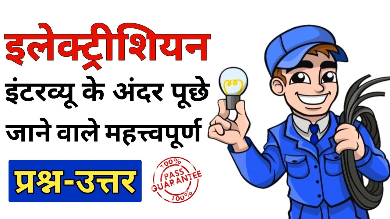 Electrician Important Interview Questions | electrical question answer in hindi