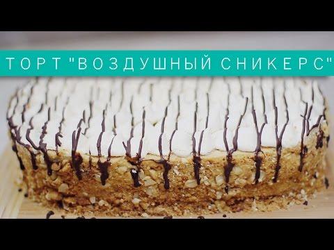 Торт «Воздушный сникерс» / Рецепты и Реальность / Вып. 137.