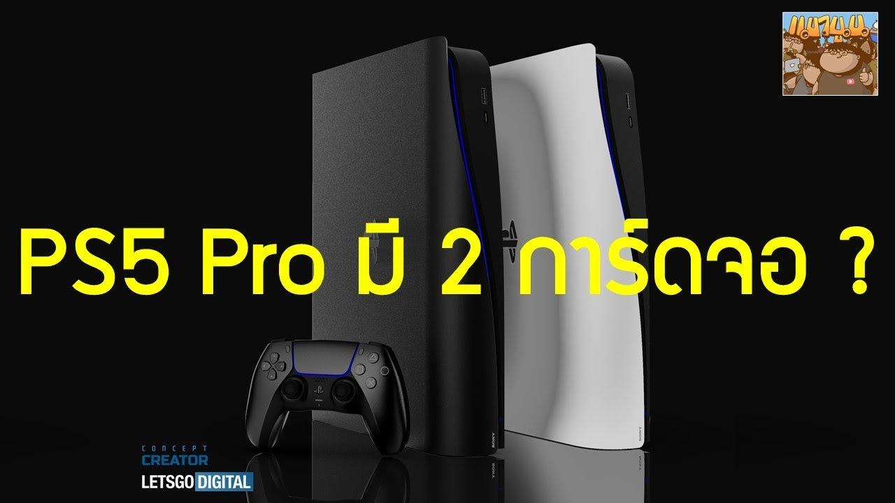 PS5 Pro อาจจะมาพร้อมการ์ดจอ 2 ตัว : ข่าวลือเกม
