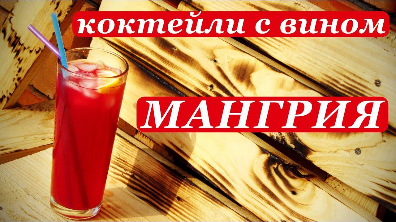 Коктейли с вином, Мангрия. Домашний коктейль