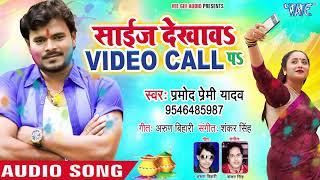 2019 का Pramod Premi Yadav का सबसे बड़ा हिट होली गीत | साईज देखावS वीडियो कॉल पS | Bhojpuri Holi Geet