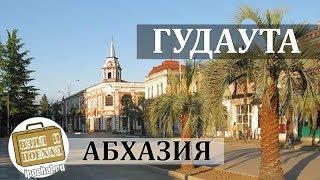 видео Гудаута Абхазия частный сектор цены