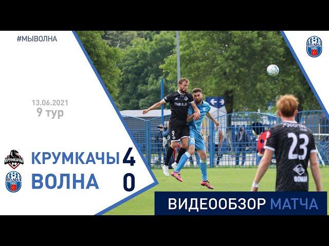⚽ Первая лига 2021 (9 тур) | «Крумкачы (Минск)» 4:0 «Волна-Пинск»