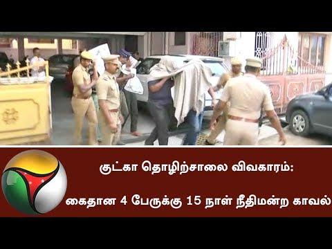 4 held on Gutka Factory Issue; 15 Days Detention | #Gutka #Court