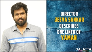 Director Jeeva Sankar describes one liner of Yaman