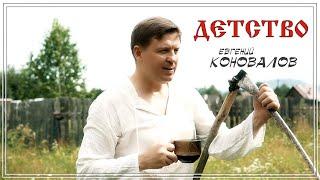 Смотреть клип Евгений Коновалов - Детство