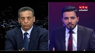 تصريحات محافظ تعز واتهامه للتحالف بعرقلة التحرير|د.عادل المسسسني  وعبدالهادي العزيزي| حديث المساء