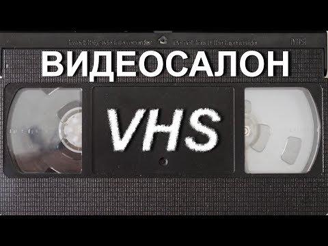 Видеосалон VHSник (выпуск 22) - Новая Реальность, От Винта и Мегадром Агента Z