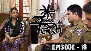 අඩෝ - Ado | Episode - 18 | Sirasa TV Thumbnail