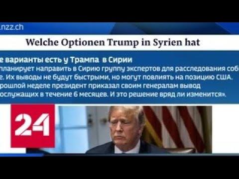 Угроза войны миновала: СМИ о конфликте США и России - Россия 24