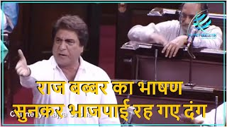 Raj Babbar Aggressive Speech In Parliament