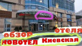 Novotel Москва Киевская Обзор отеля