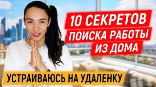 10 СЕКРЕТОВ ПОИСКА УДАЛЕННОЙ РАБОТЫ.