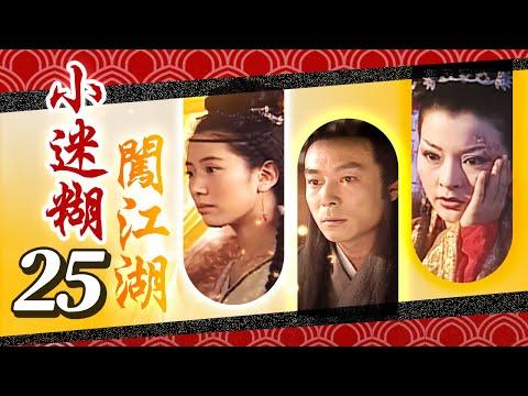 小迷糊闖江湖 第 25 集