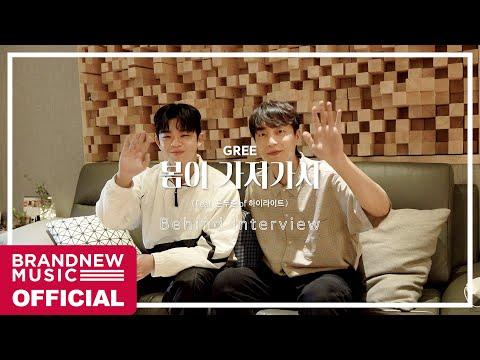 그리 (GREE) '봄이 가져가서 (Bad Spring) (Feat. 윤두준 (YoonDuJun) of 하이라이트 (Highlight))' 녹음 비하인드