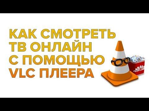 Бесплатный просмотр ТВ онлайн с помощью VLC плеера