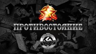 Настольная игра. Противостояние. Стратегия о ВОВ 1941-9145