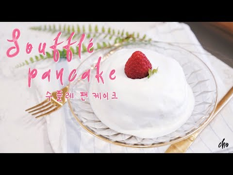 [REAL SOUND] Strawberry Soufflé Pancake ~* / Cooking ASMR : Cho's daily cook