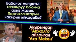 Сайтка Саякат-16.01.18 | Кечки Саясий ушак-имиштер топтому | Саясатка Саякат
