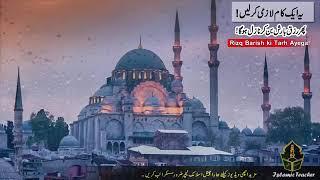 Sirf aik kam kar lo Rizaq Barish Ban Kar Nazil Hoga   Muharram Main Ameer Hone Ka Wazifa   Dolat