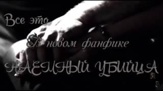 """Дневники вампира //Трейлер к фанфику """"НАЕМНЫЙ УБИЙЦА"""""""