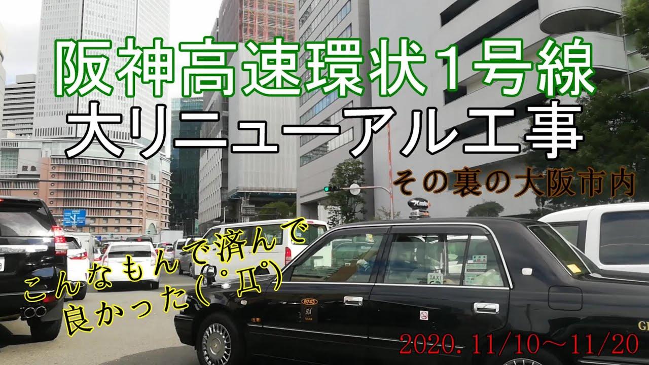 阪神高速環状1号線南行きリニューアル初日の大阪市内のリアル 2020.11.10【大渋滞】