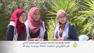 حماس تفوز بانتخابات مجلس طلبة جامعة بيرزيت