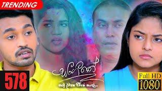 Sangeethe | Episode 578 09th July 2021 Thumbnail