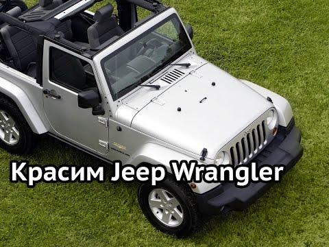 Смотреть онлайн Покраска автомобиля Jeep Wrangler (подготовка, грунтовка, покраска, лакировка, полировка)