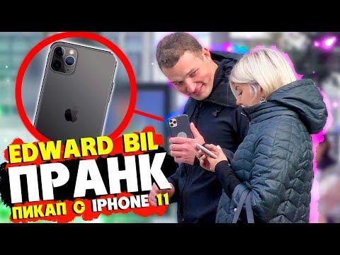 EDWARD BIL РАЗВЁЛ КРАСАВИЦУ с IPHONE 11 PRO MAX / ПРАНК