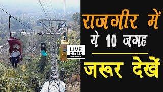 Bihar : अगर Rajgir जाने का प्लान कर रहे हैं तो पहले यह जान लें ।