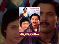 Shabash Ramu video