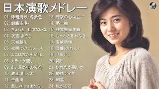 日本演歌メドレー ||日本の演歌は史上最高の歌 ||ベスト演歌ソング|| Japanese Enka Songs 2019 Part.03