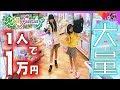 ★モーリーファンタジー☆Mollyfantasy★大量すぎるwクレーンゲーム