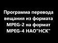 Из формата  MPEG-2 на формат  MPEG-4