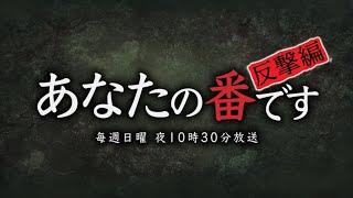 今回は 日本テレビ系 日曜ドラマ「あなたの番です」第2章・反撃編(第11...