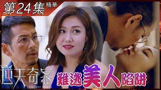 逆天奇案|第24集加長版精華|難逃美人陷阱|張頴康|李成昌|吳家樂